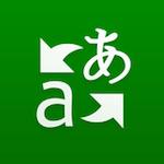 『Microsoft Translator』話しかけるだけで翻訳してくれるアプリがマイクロソフトから登場