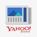 自分好みのニュースチェックに!『Yahoo!ニュース』アプリのテーマ機能がとっても便利だぞ