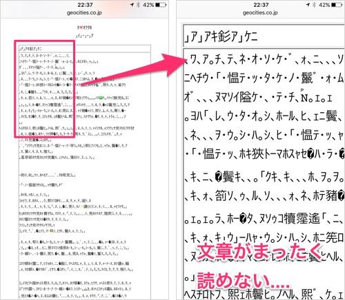 iOS 9になってからsafariで発生するようになった、「Webサイトでの文字化け」というのはこんな感じ。まるで暗号文みたいで、まともに読めません。