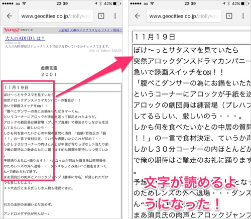 『Safari』はもともと文字化けには強いと言われてたんですが、iOS 9になってから内部の構造が変わったのか文字化け するサイトが多くなってしまったようです。