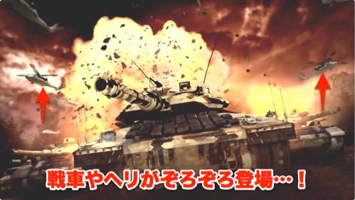 戦車やヘリがたくさん登場