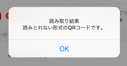 読み取れ が qr ない コード