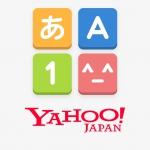 『Yahoo!キーボード』がアップデート!文字入力中にweb検索ができるようになったぞ