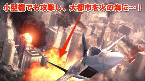戦闘機からミサイル攻撃!