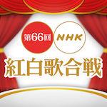 大晦日はこのアプリ!「NHK紅白」公式アプリで好きな歌手だけ通知してもらおう