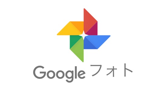 「Google フォト」の画像検索結果