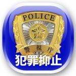 【警視庁公認】防犯マップや公開捜査情報が見られるアプリ登場!なぜか萌えキャラ要素もw