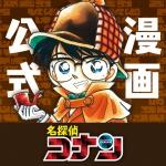"""【無料】名探偵コナン公式アプリで""""黒ずくめの組織""""登場回が読めるぞ!"""