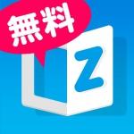 『マンガ図書館Z』往年の名作が3,000冊以上!マンガ読み放題アプリ