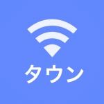 『タウンWiFi』通信量節約に!フリーWi-Fiの面倒な会員登録やログインを自動的にしてくれるアプリ