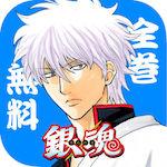 『銀魂アプリ』ポイント制で全巻無料で読める「銀魂」公式アプリがリリース!