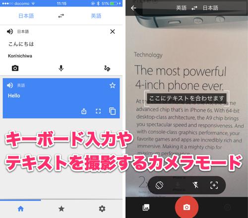知ってた?『Google翻訳』はオフラインでも使えるぞ