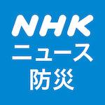 『NHK ニュース・防災』NHKが公式ニュースアプリをリリース! 災害情報のプッシュ通知も
