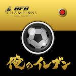 サッカーのスタメン発表風動画を簡単に作れるアプリ『俺のイレブン』のクオリティが高い!