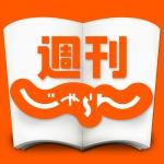 紅葉×温泉×メシ=最高! 有名な旅行雑誌「週刊じゃらん」がアプリで読めるぞ〜無料で
