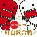 やっぱり年末は紅白!NHK公式アプリで気になるアーティストを見逃さないようにしよう