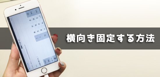 iphone 11 画面 ロック