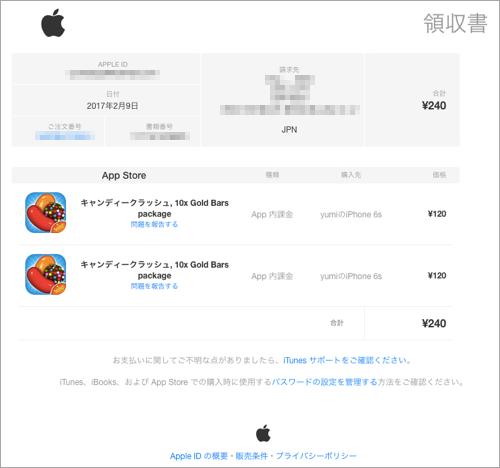 Apple IDパスワードフィッシング詐欺メール日本語 …