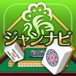 400万人が利用する麻雀ゲーム決定版!10年間遊ばれ続けた「雀ナビ」がアプリに