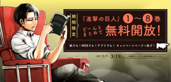 進撃 の 巨人 アニメ 動画 ブログ