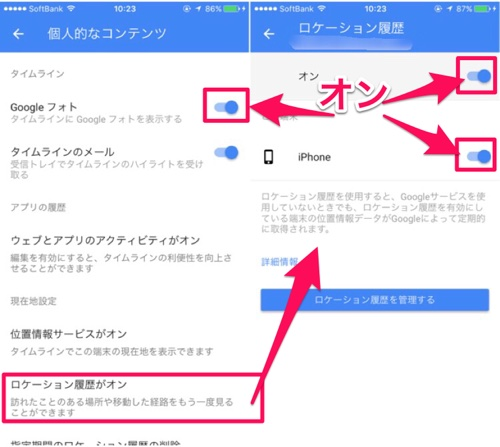 Iphone ロケーション 履歴 見方