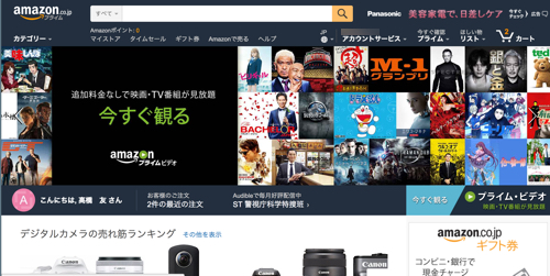 Amazon CS | 詐欺被害対策ナビ