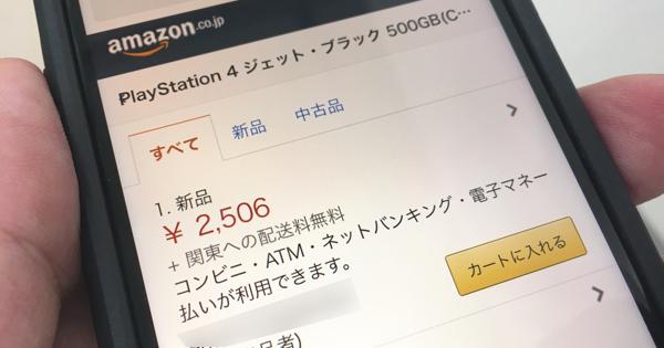 amazonギフト券を悪用した詐欺の実態|被害に合 …
