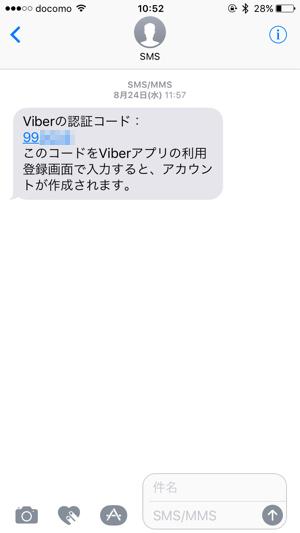 SMSを使った「端末認証」に注意...