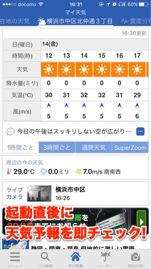 天気 予報 横浜 1 時間