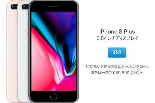 ipe01 - iPhone 8 Plusはラインナップから消える?