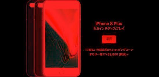 ipeSS - iPhone 8 Plusはラインナップから消える?