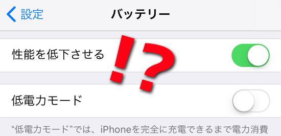 iOS 11.3では「iPhoneの性能を低...