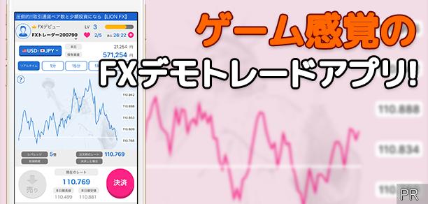 トレード アプリ デモ fx