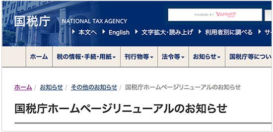 ホームページ 国税 局