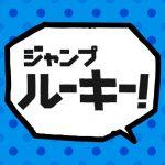 広告収益を投稿者に100%還元! ジャンプの新マンガアプリ『ジャンプルーキー!』登場