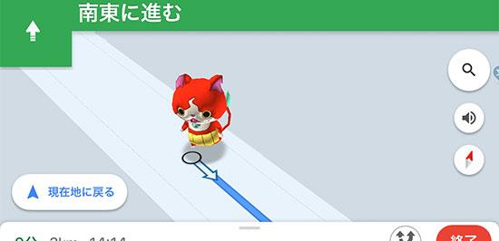 Googleマップでジバニャンがナビしてくれる妖怪ウォッチワールド