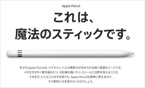 apple pencil 対応 機種