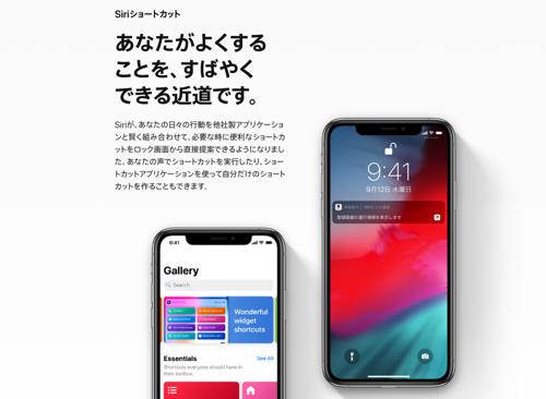 iphone ショートカット 使い方