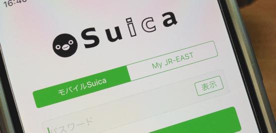 機種 変更 suica モバイル 「モバイルSuica」利用の端末を機種変更する場合の手続きは?