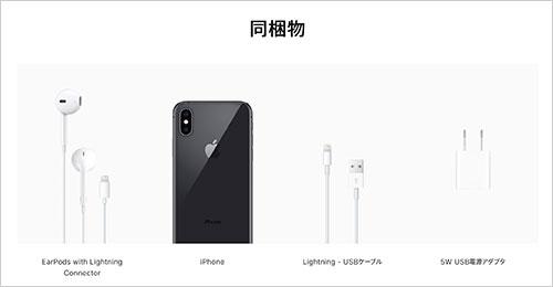 c6308be2aa iPhone XS/XS Max/XRどれを見ても、「Lightning-3.5mmヘッドホンジャックアダプタ」は同梱されていません!それ以外の同梱 物はこれまでと同じく、Lightning端子の ...