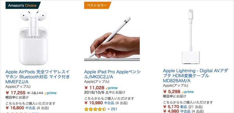 Amazonで「アップル純正品」の取...