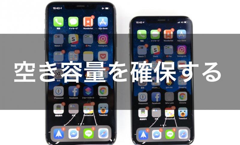 f54e3b48ba 色んなサイトがiPhoneの空き容量を増やすなら「キャッシュを削除する」とか「要らない 写真を捨てよう」とか紹介しているのですが…ほとんど効果はありません(断言)。