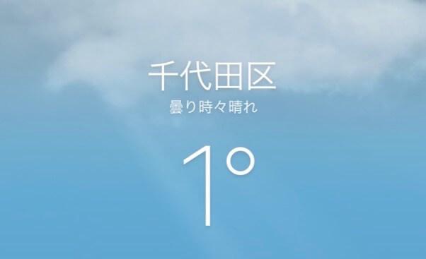 Iphoneのロック画面に 天気 を表示する方法 カミアプ Appleのニュースやit系の情報をお届け