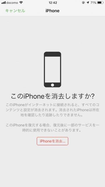 iPhoneを初期化する方法|下取り譲渡でのアクティベーション ...