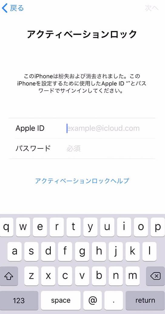 iPhoneを初期化する方法|下取り譲渡でのアクティベーションロック解除 ...