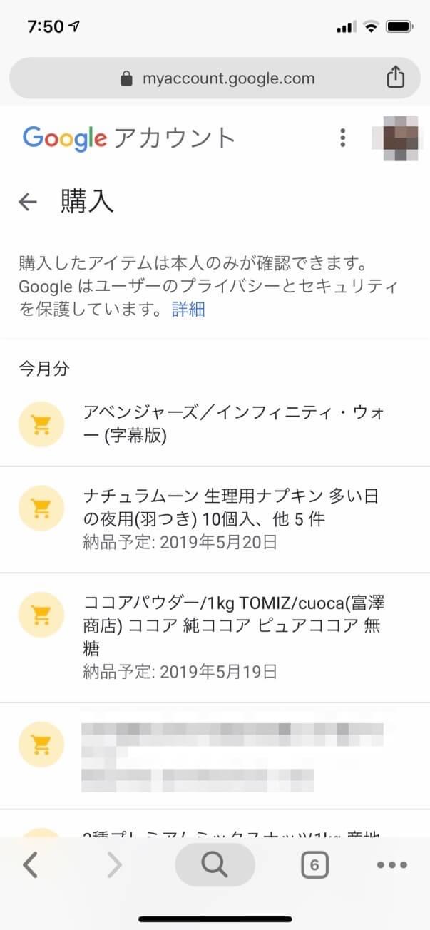 google amazon 購入 履歴