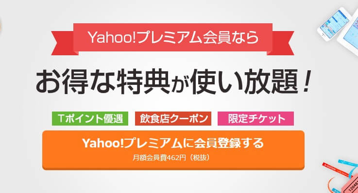 """ヤフープレミアム無料期間を6ヶ月にする""""リンク""""はココ ..."""