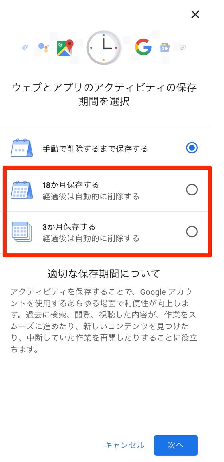 履歴 グーグル 削除 マップ