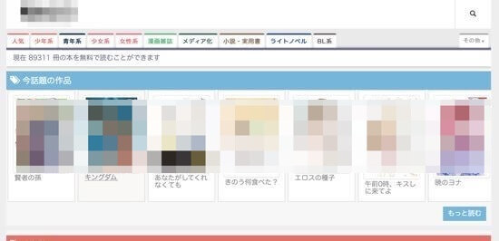 漫画 村 クローン サイト
