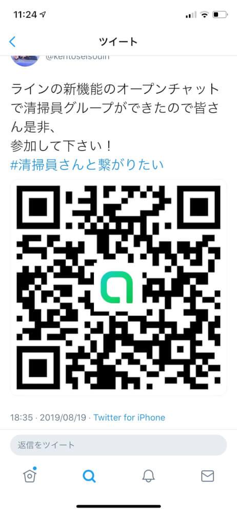 Line グループ qr コード